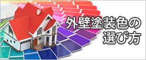 外壁塗装色の選び方