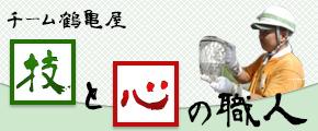 チーム鶴亀屋/技と心の職人