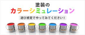 塗装のカラーシミュレーション 遊び感覚でやってみてください!