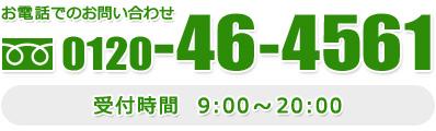 お電話でのお問い合わせ/0120-46-4561/受付時間 9:00~20:00