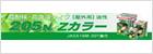 ノンロット205n Zカラー/三井化学産資株式会社