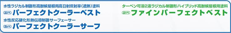 画像:水性ラジカル制御形高耐候屋根用高日射反射率(遮熱)塗料 パーフェクトクーラーベスト・ターペン可溶2液ラジカル制御形ハイブリッド高耐候屋根用塗料・ファインパーフェクトベスト・水性反応硬化形熱伝導制御サーフェーサー・パーフェクトクーラーサーフ